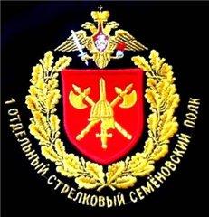 21|Семеновский полк