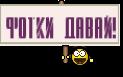 http://perchato4ki.narod.ru/smaily/nadpisi/18.png