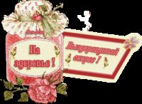 http://perchato4ki.narod.ru/smaily/vyzdoravlivay/6.png